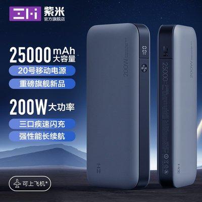 ZMI 紫米 QB826 20號行動電源 200w 移動電源 PD快充 25000mah Pro 充電寶