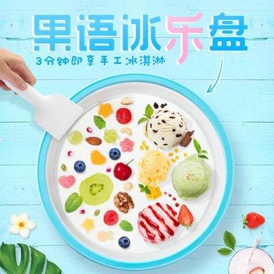 果語冰樂盤兒童炒冰機炒酸奶機家用小型迷...
