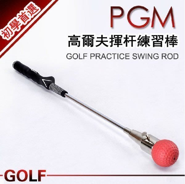 【優上精品】高爾夫揮桿練習棒 初學者首選 輔助訓練器 揮桿練習器 簡單易上手(Z-P3263)