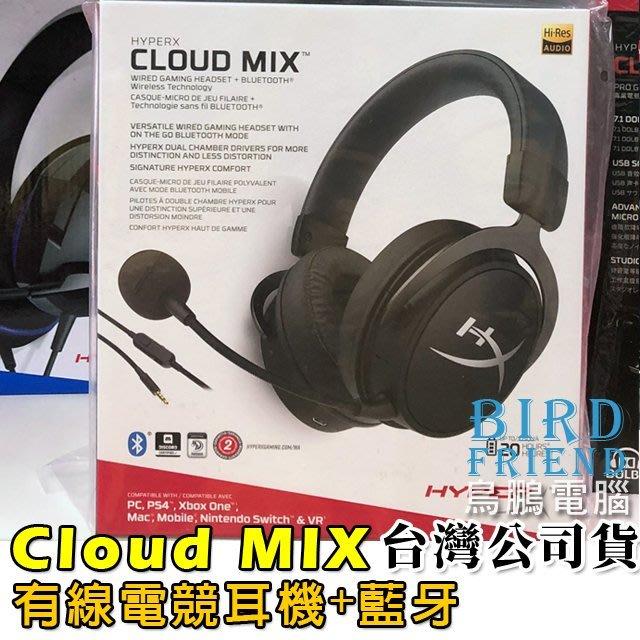 【鳥鵬電腦】金士頓 HX-HSCAM-GM 黑 HyperX Cloud MIX 有線電競耳機 + 藍牙 台灣公司貨