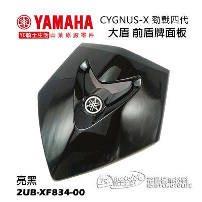 YC騎士生活_YAMAHA山葉原廠 黑 盾牌 勁戰四代 新勁戰4代 盾牌 大盾牌 面板 前護片 車殼 2UB-XF834