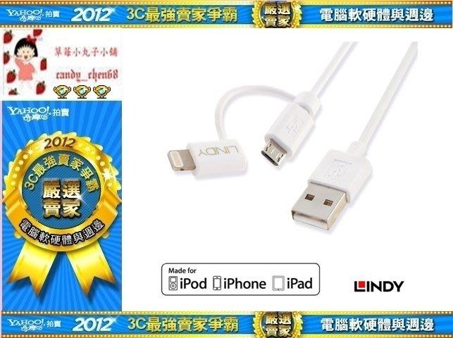 【35年連鎖老店】Lindy 31344 - 雙接頭 LIGHTNING & MICRO-B USB傳輸充電線1M有發票
