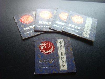 【大三元】錢幣~#108~1990年龍鳳五角2公克紀念銀幣證書一本~~只賣證書喔~非流通貨幣(盒4)