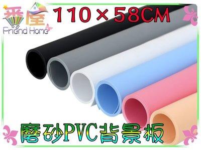 背景板110×58CM 雙面磨砂PVC  防水防塵抗皺 柔光 攝影塑膠板 靜物臺背景布背景紙背景架攝影棚 飾品拍攝可參考
