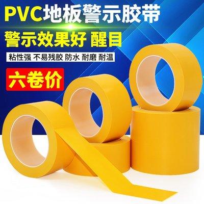 奇奇店-471黃警示膠帶PVC黃色斑馬線警戒地標貼地板地面標識彩色劃線膠帶(尺寸不同價格不同)