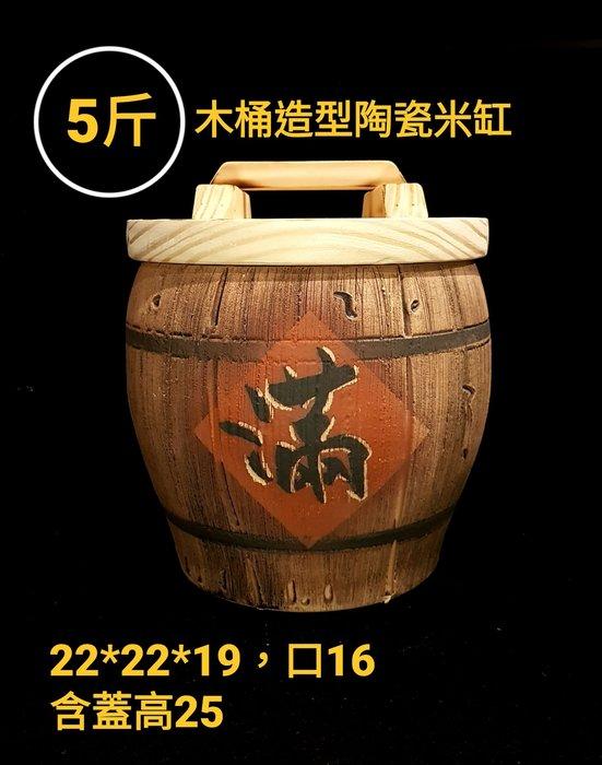 【星辰陶藝】(仿木桶造型) 5斤,陶瓷米缸,陶瓷米甕,聚財,新居入厝,新房送禮