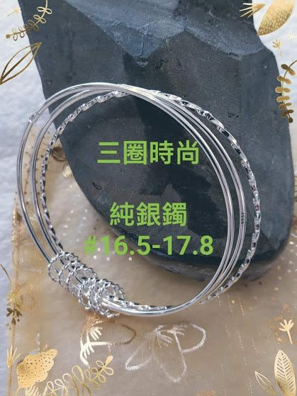 ~『臻愛.珊瑚玉石小鋪』~~ 時尚純銀鐲~~#16.5-17.8(彈性手圍) ~~母親節~~ 三圈時尚銀鐲