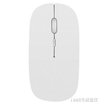 無線滑鼠 筆記本電腦超薄省電 家用辦公無線滑鼠