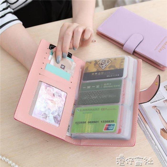 信用卡卡包女式多卡位元大容量軟皮名片夾韓國可愛商務裝卡夾卡片包
