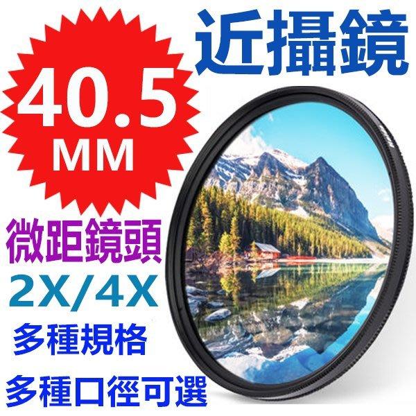 薄型外框設計【微距鏡頭】此賣場40.5mm 多規格任選 單眼相機濾鏡片尼康索尼攝影棚偏光微距登山NiSi可參考
