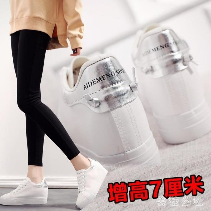 內增高鞋 2018新款厚底女鞋韓版內增高小白鞋女百搭學生休閒板鞋 DJ3858