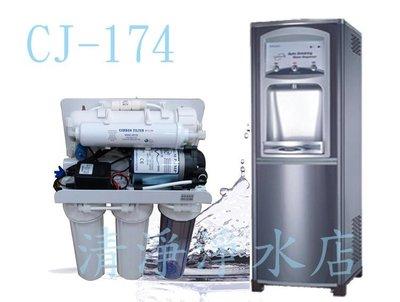 【清淨淨水店】普德溫熱二溫CJ 174熱交換飲水機 [內含五道式標準純水機]【免費安裝】