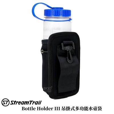 【2020新款】Stream Trail Bottle Holder III 吊掛式多功能水壺袋 水壺杯袋 杯袋