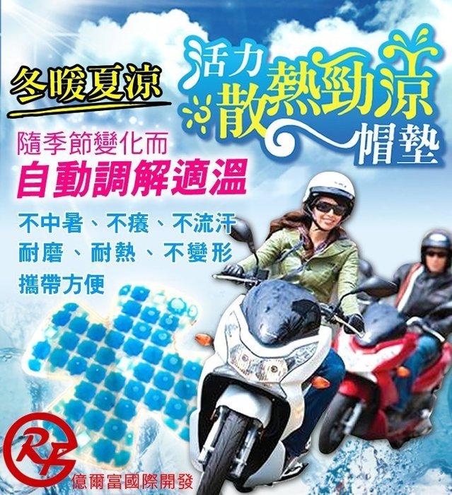 Q朵米-台灣製專利全新二代活力散熱抗菌勁涼帽墊安全帽墊 帽墊 清涼墊 冰涼墊 提神醒腦 棒球 漁夫 防曬 遮陽帽皆適用