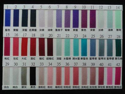 【緞帶手工藝館】台灣製/單面緞帶/素面緞帶/素色緞帶/秀士緞帶/包裝/絲質/雙面緞帶/全銀蔥/全金蔥緞帶/訂做全面特價中