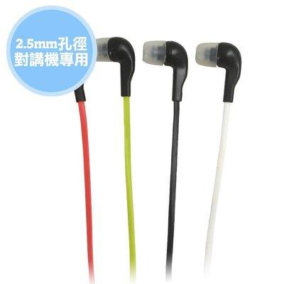 ♥國際3C♥【對講機專用】2.5mm孔...