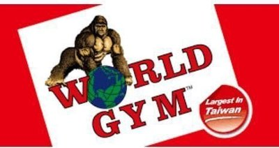 (安心轉讓/全省通用/超低價/共13堂)  World Gym (世界健身俱樂部)轉賣會籍2年約,專業一對一教練課程不到半價 (原價25000)