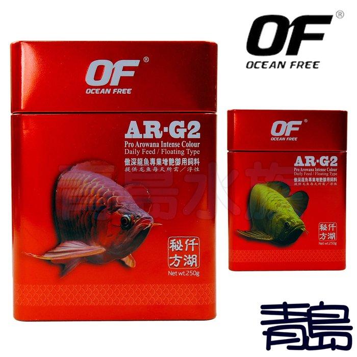 A。。。青島水族。。。新加坡OCEAN FREE傲深-OF 仟湖秘方 增豔龍魚與肉食魚類專用飼料 浮性==250g