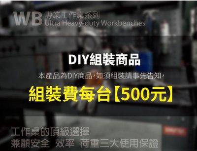 【樹德】WB 工作桌系列  組裝費(工作桌+配件)