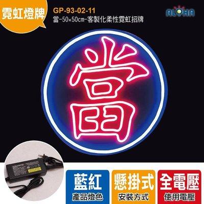 訂製LED霓虹燈牌《GP-93-02-11》當-50×50cm客製化柔性霓虹招牌、LED燈牌客製化、字幕機、餐廳.當鋪