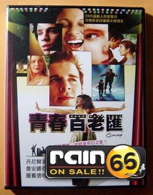 ⊕Rain65⊕正版DVD【青春百老匯~Camp】-日舞影展歌舞片-全新未拆(直購價)