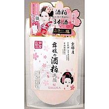 [三和小舖 ]日本製 限量京都產 舞技酒粕櫻花洗顏 洗面乳(170g)