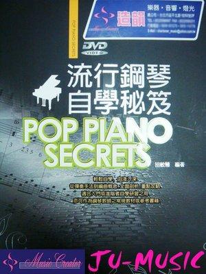 造韻樂器音響- JU-MUSIC - 簡譜 流行鋼琴 自學書 -適合初學者使用(附CD教學)