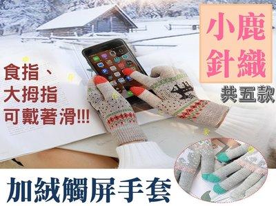 小鹿針織加絨觸屏手套 韓風時尚手套 可愛手套 女生手套 冬天 賞雪 追雪 滑手機免脫手套 撞色款 全指手套 兩層 配件