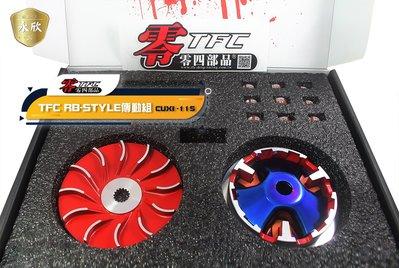 《Ys永欣》TFC零四部品RB-STYLE傳動組 CUXI-115