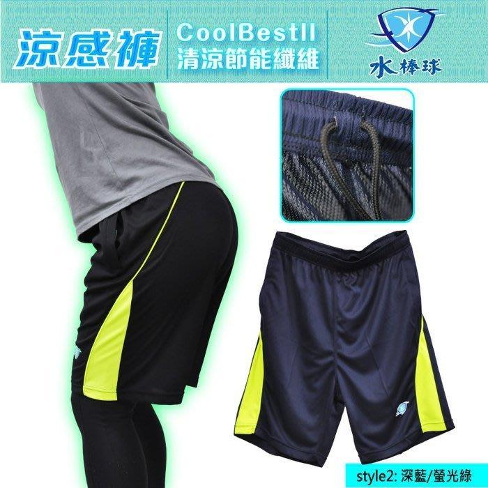 過季出清.夏季降溫涼感運動短褲,品牌運動涼感短褲,CoolBestII清涼節能纖維,深藍色賣場,S-5L,200元