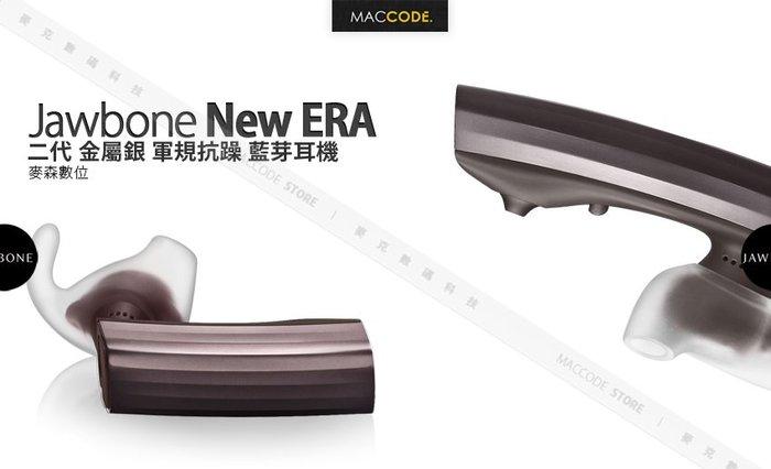 Jawbone New ERA 二代 軍規抗躁 藍芽耳機 現貨 含稅 免運費