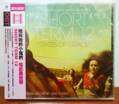 SHORT TERM 12 她和她的小鬼們 電影原聲帶