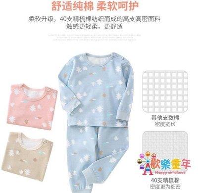 南極人兒童內衣套裝棉質0-3歲男童女寶寶衛生衣衛生褲1嬰兒保暖秋冬