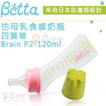 ✿蟲寶寶✿【Dr.Betta】現貨!日本直購價/免關稅/免國際運費/免代購費 防脹氣奶瓶 Brain P2 120ml