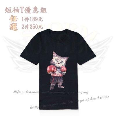百搭 IS`store 個性潮流MIT棉質中性 可愛貓咪拳擊 短袖T恤~台灣製~