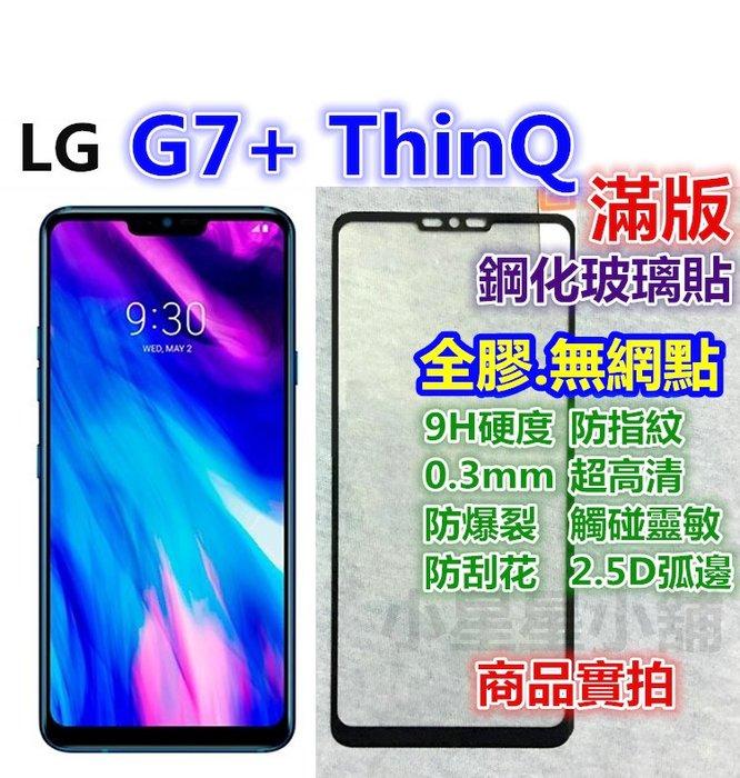 【滿版.全膠】LG G7+ ThinQ 玻璃貼 玻璃膜 鋼化玻璃貼 玻璃保護貼 鋼化膜 2.5D弧邊