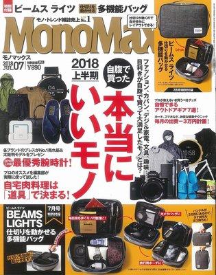 特價上市 【預購中】 MonoMax 2018 7月號 附BEAMS LIGHTS 多功能多層格收納提包