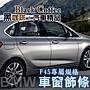 黑咖啡。BMW 2系 F45 專用 車窗飾條 鍍鉻飾...