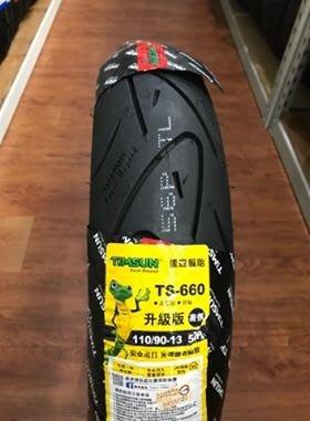 【巨人車業】騰森輪胎 TS-660 110/90-13 120/70/13 130/70-13 140/70-13