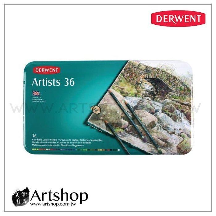 【Artshop美術用品】英國 Derwent 德爾文 藝術家油性色鉛筆 (36色) 鐵盒