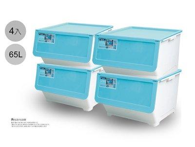 4入免運/65公升LV8001前開式/直取式整理箱/玩具收納/衣櫥收納/幼兒園收納/夏綠蒂直取前開式收納箱/LV8002