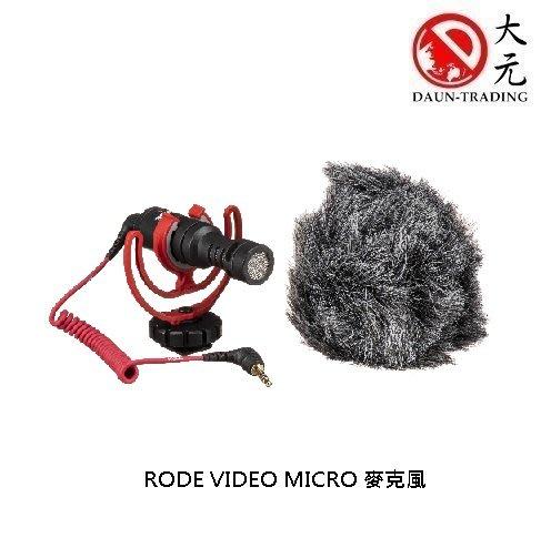 *大元 台南*【麥克風 公司貨】澳洲 RODE Video Micro 指向性麥克風 微單 單眼 相機 手機