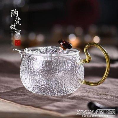 玻璃茶壺過濾泡茶壺加厚錘紋壺耐熱耐高溫家用花茶壺紅茶茶具套裝CY