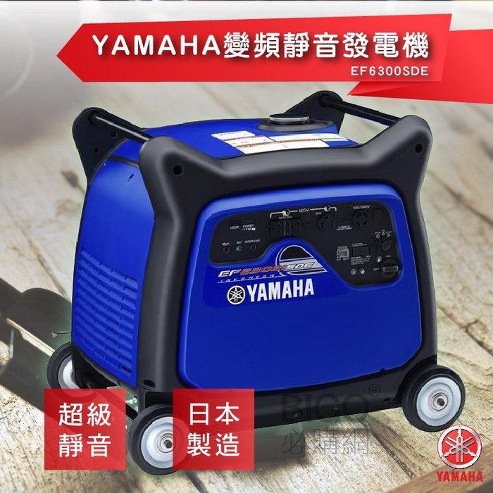 日本製造【YAMAHA 山葉】變頻靜音發電機 EF6300SDE 體積輕巧 方便攜帶 性能卓越 攤商工地露營 商用家用
