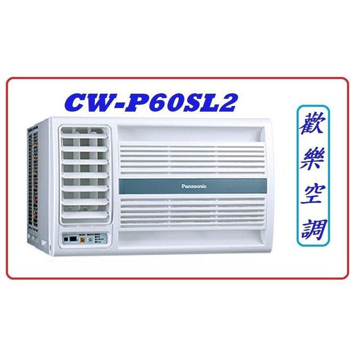 ❆歡樂空調❆Panasonic國際冷氣/窗型冷氣/定頻左吹/CW-P60SL2