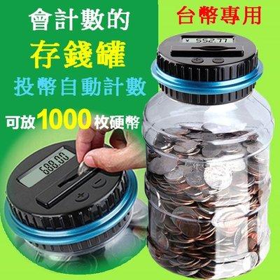 【智慧儲蓄罐】可辨識台幣1~50元硬幣 智能記憶撲滿 存錢筒 存錢罐 記憶存錢