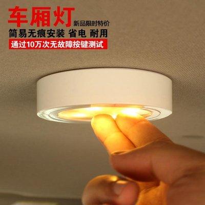 汽車載小夜燈車內裝飾燈后備箱燈LED觸摸照明閱讀燈車頂燈應急燈