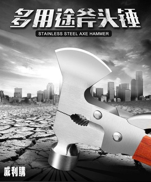 【威利購】野外求生刀具系列 = 多功能斧頭槌 16功能