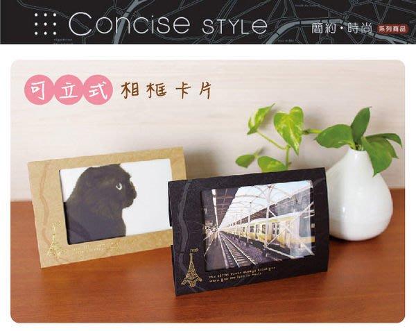 相框 卡片 收納 3X5 ( 可立式相框卡片SGC-33 )  讓您祝福滿分留紀念 I-HOME愛雜貨
