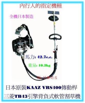=SS-ㄚ樟的店= (含稅附發票)日本KAAZ VRS400傳動桿三菱TB43引擎背負式軟管割草機--職業機種-全配